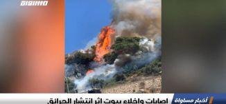إصابات وإخلاء بيوت إثر انتشار الحرائق،الكاملة،اخبار مساواة ،17-07-2019،مساواة