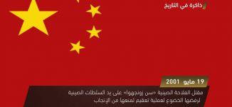 مقتل الفلاحة الصينية سن زونجهوا على يد السلطات الصينية- ذاكرة في التاريخ ،في مثل هذا اليوم- 19- 5-18