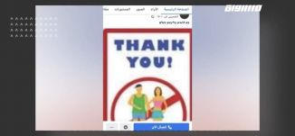 أمسية بصمة أمل: والقصة ورا الصورة والتعليقات،المحتوى، 21.10.2019، قناة مساواة
