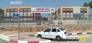 تقرير - ظاهرة اكشاك المدارس  - نورهان ابو ربيع - صباحنا غير- 23-7-2017 - قناة مساواة الفضائية