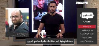 دعوة لمليونية ضد سفك الدماء بالمجتمع العربي ،عمر سميح ،المحتوى، 30.09.2019،مساواة