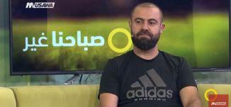 أهمية وجود عدد من المحطات الإسعافية في البلدة - أحمد زعبي - صباحنا غير -3.9.2017 - قناة مساواة