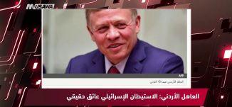 روسيا اليوم : العاهل الأردني: الاستيطان الإسرائيلي عائق حقيقي،مترو الصحافة،29-11-2018،قناة مساواة