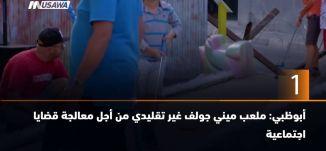 ب 60 ثانية، أبوظبي: ملعب ميني جولف غير تقليدي من أجل معالجة قضايا اجتماعية ،31-1-2019
