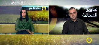 الطيرة ..  إضراب وغضب !!  -  وائل عواد - صباحنا غير-  29.10.2017 - قناة مساواة