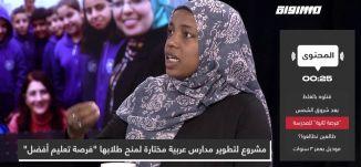 """مشروع لتطوير مدارس عربية مختارة لمنح طلابها """"فرصة تعليم أفضل""""،روز عامر،المحتوى، 30.09.2019"""