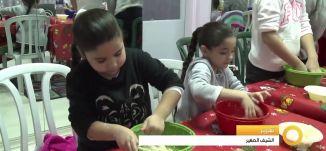 تقرير - عن الشيف الصغير 4-12-2015 musawa channel
