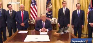 ترامب: توقيع الاتفاق بين إسرائيل والإمارات سيتم خلال ثلاثة أسابيع،الكاملة،اخبار مساواة،14.08.2020