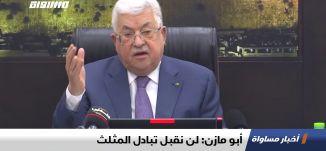 أبو مازن: لن نقبل تبادل المثلث،اخبار مساواة ،03.02.2020،قناة مساواة الفضائية