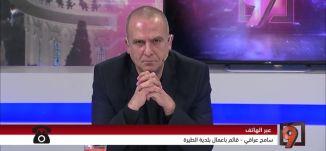 من اطلق النار على منزل رئيس بلدية الطيرة؟ - سامح عراقي -  التاسعة مع رمزي حكيم - 7-3-2017 - مساواة