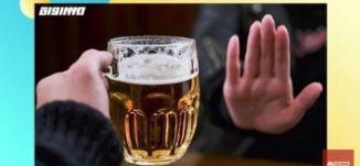 في يوم التوعية من الكحول ، هل نعي حجم مخاطره  ،الكاملة،صباحنا غير، 11-4-2019