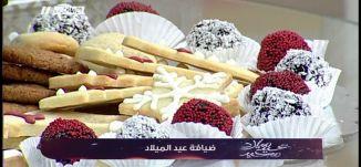 حلويات العيد - كعكة جذع الشجرة  - نغم الحلواني-  صباحنا غير ،25.12.17 - قناة مساواة الفضائية