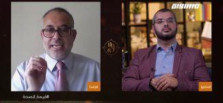كيف نحافظ على صحتنا في ظل أزمة كورونا ؟ ،د.عبدالمنعم،حياتنا قيم،الحلقة 2