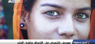 معرض للتعرف على الأعراق وتقبل الآخر ،تقرير،اخبار مساواة،26.3.2019، مساواة