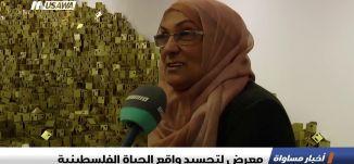 تقرير : معرض لتجسيد واقع الحياة الفلسطينية ، اخبار مساواة، 4-12-2018-مساواة