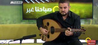 يا واحشني رد علي - أليف حداد - صباحنا غير-  17.11.2017-  قناة مساواة الفضائية