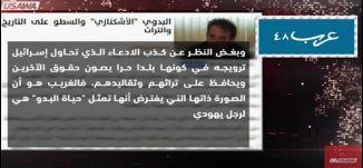 """البدوي """"الأشكنازي"""" والسطو على التاريخ والتراث ، سليمان أبو رشيد ،مترو الصحافة، 14.1.2018"""