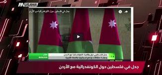 روسيا اليوم:  جدل في فلسطين حول الكونفدرالية مع الأردن ،مترو الصحافة،5-9-2018،قناة مساواة الفضائية