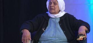 ام لطفي وام رشيد  - ذكريات من الصبا -11-2-2016-#شو_بالبلد- قناة مساواة الفضائية