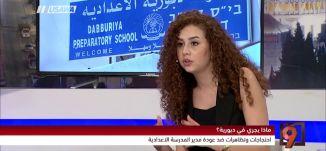 دبورية؛ احتجاجات وتظاهرات ضد مدير مدرسة - رنده يوسف - التاسعة - 15-6-2017 - مساواة
