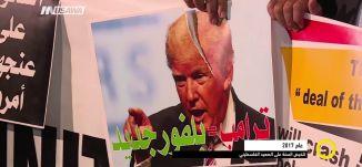 تقرير - تلخيص أحداث فلسطين لعام 2017 - صباحنا غير-  31.12.2017 - قناة الفضائية