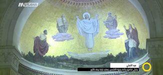 تقرير -عيد التجلي  - صباحنا غير- 6.8.2017 -  قناة مساواة  الفضائية