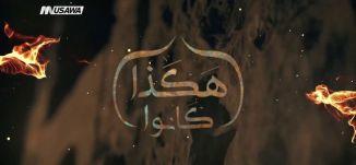 إن المعاصي تزيل النعم، هكذا كانوا،الحلقة 23،الكاملة،رمضان 18- قناة مساواة الفضائية