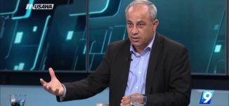 كيف يمكن للمجلس الوطنيان يواجه حكومة نتنياهو ؟،محمد دراوشة ،التاسعة ، 27.4.2018 ،مساواة