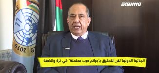 """الجنائية الدولية تقرر التحقيق بـ""""جرائم حرب محتملة"""" في غزة والضفة،د. محمد الشلالدة،ماركر، 25.12.19"""