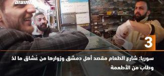 60 ثانية  -سوريا: شارع الطعام مقصد أهل دمشق وزوارها من عُشاق ما لذ وطاب من الأطعمة26.2