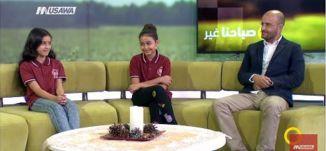 مشاريع المدرسة الإبتدائية عرب الهيب نحو تقديم القيم الإنسانية والحضارية - صباحنا غير- 16.11.2017