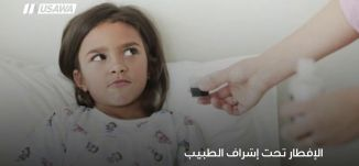 نصائح طبية لصيام الاطفال في رمضان - قناة مساواة الفضائية