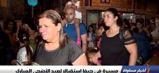 الاحتلال يعتدي على الباعة في القدس القديمة ،الكاملة،اخبار مساواة،20-8-2018- قناة مساواة الفضائية
