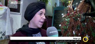 تقرير : دي موضة - تخرج طلاب عرب ضمن مجال تصميم الأزياء،صباحنا غير،28-12-2018-مساواة