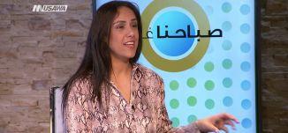 تسويق ذاتي ومهني: الأسس والوسائل،إقبال دحلة ،صباحنا غير،4-3-2019، مساواة