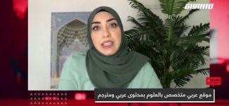 موقع عربي متخصص بالعلوم بمحتوى عربي ومترجم،رُقيّة صبّاح - أبو دعابس،المحتوى في رمضان،الحلقة 17