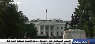 السفير الإسرائيلي لدى واشنطن يدفع لتنفيذ مخطط الضم قبل الانتخابات الأمريكية،الكاملة،اخبار مساواة19.5