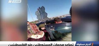تصاعد هجمات المستوطنين ضد الفلسطينين ،اخبار مساواة،11.1.2019، مساواة