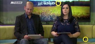 الاحتلال يُغلق معبر كرم أبو سالم حتى إشعار آخر،صباحنا غير،13-5-2018- قناة مساواة االفضائية