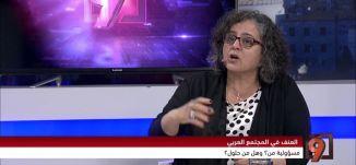 """المجتمع العربي؛ عنف ام """"عالم إجرام"""" - عايدة توما - التاسعة مع رمزي حكيم - 24-3-2017 - مساواة"""