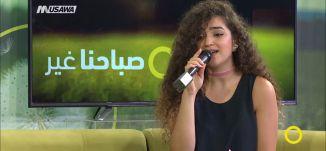 بقينا خايفين - ساندرا الحاج  - صباحنا غير -21.8.2017 - قناة مساواة الفضائية