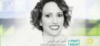 علم الحاسوب والهايتك الاكثر اقبالا من الطلاب العرب! ،الكاملة،صباحنا غير،14-8-2018-مساواة