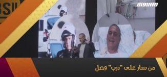 باص حيفا – بيروت، بين البيوت - الكاملة  -3 -  الباكستيج  -  قناة مساواة