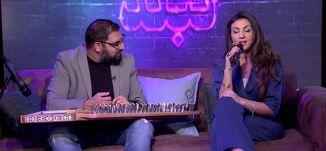 مقطع من اغنية  My Heart Will Go On ، ورود جبران،سامر بشارة ،ح2،منحكي لبلد،رمضان2019