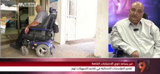 ذوو الاحتياجات الخاصة؛ تقصير في تقديم التسهيلات لهم-  خالد محاميد - التاسعة - 8-9-2017 - مساواة