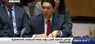 مجلس السفراء العرب يؤكد رفضه للسياسات الاستعمارية الإسرائيلية،اخبار مساواة،25.04.2020
