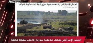 عرب 48: الجيش الإسرائيلي يقصف مدفعية سورية ردا على سقوط قذيفة ،مترو الصحافة، 24.4.2018 ،مساواة