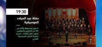 19:30 - حفلة عيد الميلاد الموسيقية   - فعاليات ثقافية هذا المساء - 24.12.2019