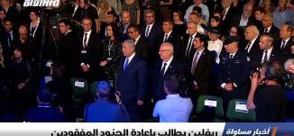 ريفلين يطالب بإعادة الجنود المفقودين،اخبار مساواة 8.5.2019، قناة مساواة