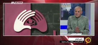 تقرير - ذكرى الراحل المخرج المسرحي والكاتب رياض مصاروة - نورهان ابو ربيع - صباحنا غير- 22.6.2017